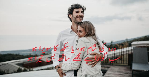 Urdu Love Shayari for Lovers- 2 lines urdu poetry