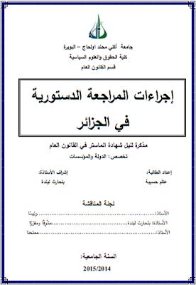 مذكرة ماستر : إجراءات المراجعة الدستورية في الجزائر PDF