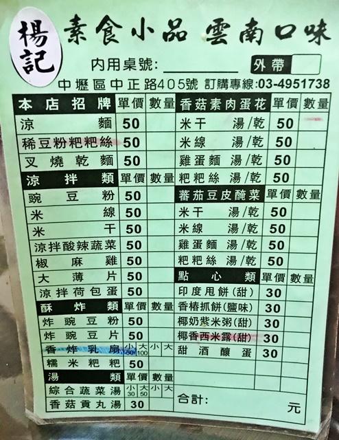 楊記素食小品雲南口味菜單~桃園中壢異國素食料理
