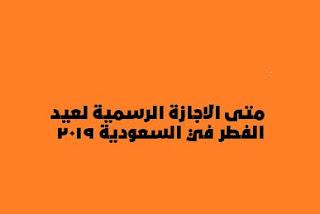 الاجازة الرسمية لعيد الفطر في السعودية