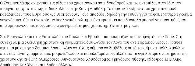 Η επερχόμενη λογοκρισία της Αγίας Γραφής και της Πατερικής Γραμματείας (ελληνικοί υπότιτλοι) / Προφητεία Αββά Παμβώ