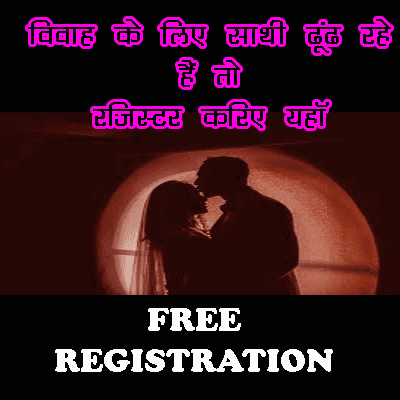 free wedding search matrimonial in india