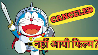 nobita and the kingdom of robot singham full movie in hindi release date ( telecast cancelled)