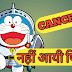 doraemon movie nobita and the kingdom of robot singham full movie in hindi dubbed release telecast cancelled on Disney India TV Channels