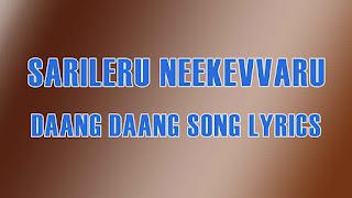 Daang Daang Song Lyrics