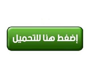 تحميل برنامج الوورد 2007 عربي ويندوز 10
