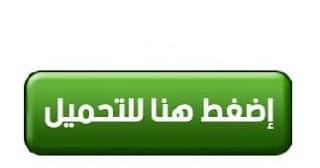 تحميل وورد 2007 عربي ويندوز 7