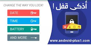 تحميل DroidLock افضل واذكى قفل للتطبيقات حسب الوقت او نسبة البطارية او التاريخ