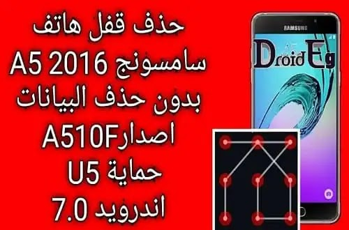Samsung Galaxy A5 2016 حذف قفل الشاشة بدون حذف البيانات
