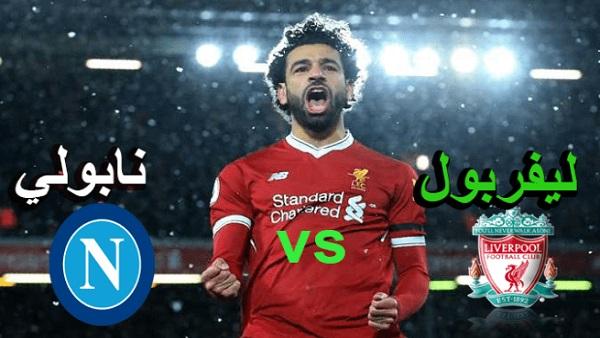 مباراة ليفربول ونابولي بث مباشر كورة ستار | kora star |