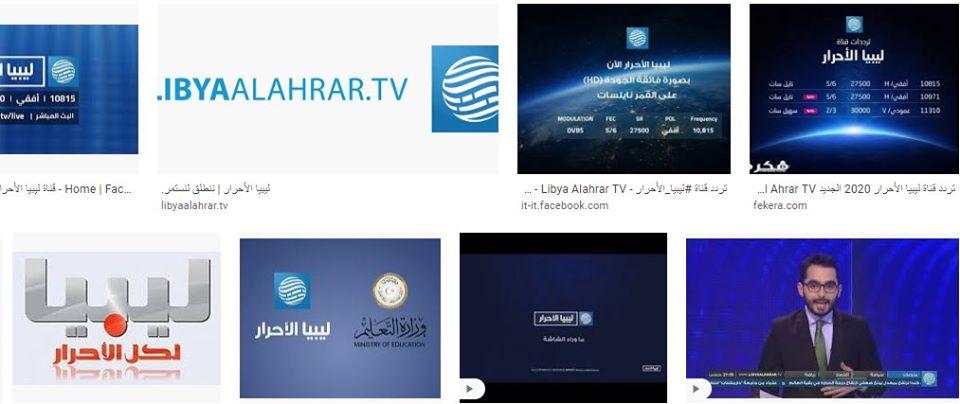 تردد قناة ليبيا الأحرار الجديد على النايل سات  Libya Al Ahrar TV