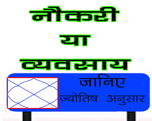 Naukri Kare Ya business Jyotish Anusar Kaise Jaane