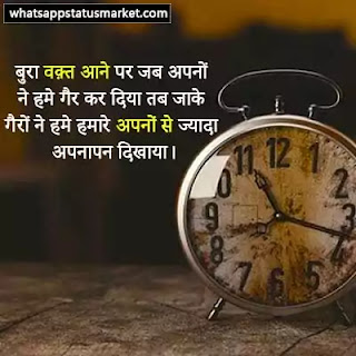 waqt quotes in hindi with images