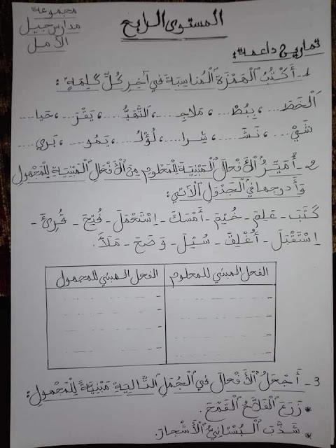 تمارين داعمة في اللغة العربية المستوى الرابع من مدرسة جيل الأمل