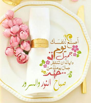 صباح الورد والفل والياسمين