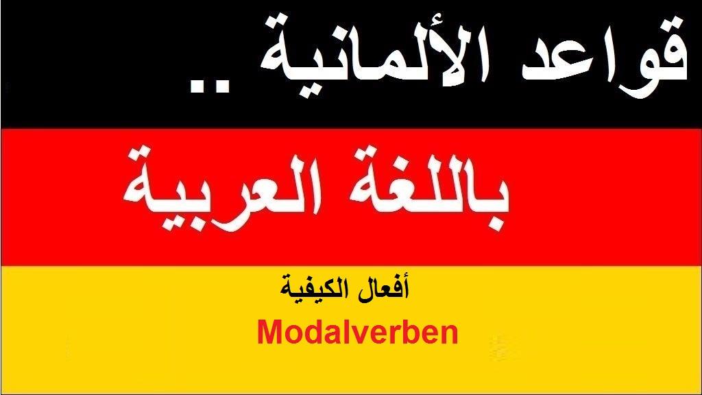 Modalverben أفعال الكيفية