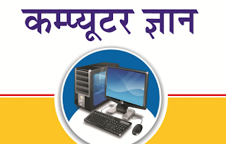 Computer Question In Hindi PDF