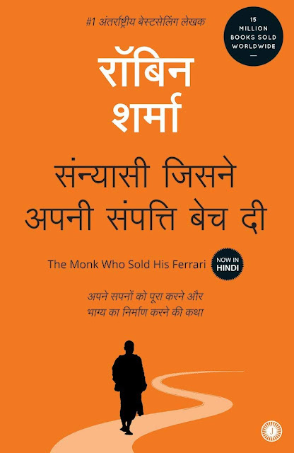 sanyasi jisne apni samati bech di ( the monk who sold his ferrari  book in hindi ) -  robin sharma
