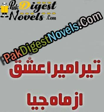 Tera Mera Ishq (Novel) By Maah Jiya
