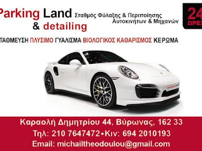 Parkig Land & Detailing >Σταθμός > Φύλαξης > Περιποίησης > Στάθμευση- Πλύσιμο - Γυάλισμα - Βιολογικός Καθαρισμός -Κέρωμα Αυτοκινήτων > Μηχανών > Καραολή & Δημητρίου 44 Βύρωνας >2107647472 >6942010193