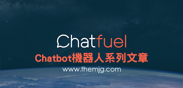 如何讓Chatfuel Facebook機器人default answer出現一次就好?