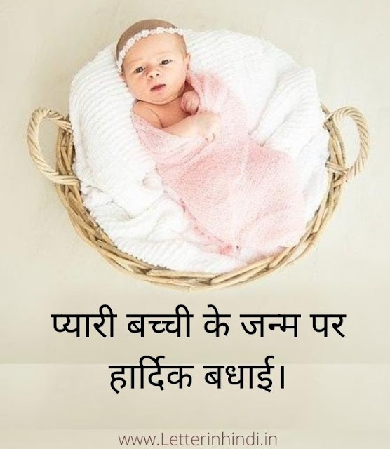 new born baby girl sms in hindi