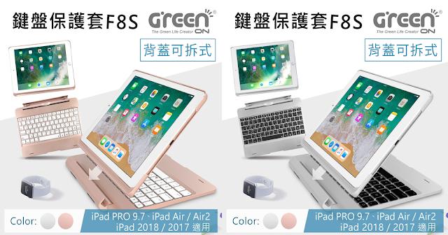GREENON鍵盤保護套 F8S 可拆式 方便好用