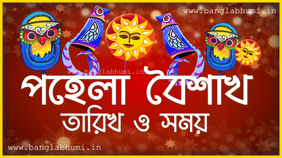 2018 Pohela Baishakh Date & Time in India, 2018 Bengali Calendar
