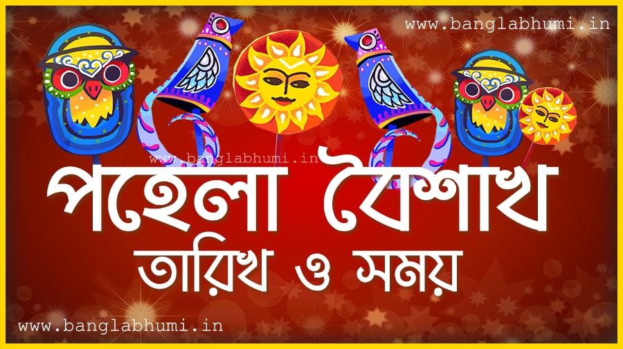 2018 Pohela Baishakh Date & Time in India, 2018 Bengali Calendar