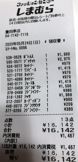 しまむら 豊四季店 2020/5/24のレシート