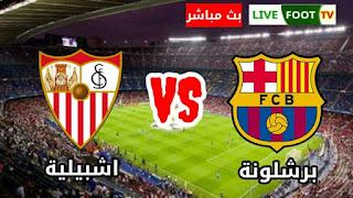 بث مباشر : برشلونة - اشبيلية / 10 فيفري 2021