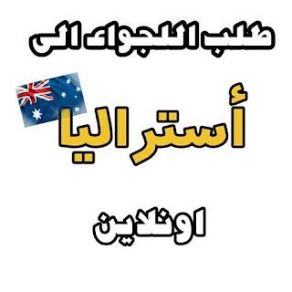 طلب اللجواء الى استراليا اونلاين