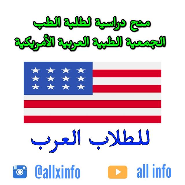 منح دراسية لطلبة الطب الجمعية الطبية العربية الأمريكية