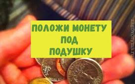 Всего одна монета принесет вам деньги. Положите ее под подушку
