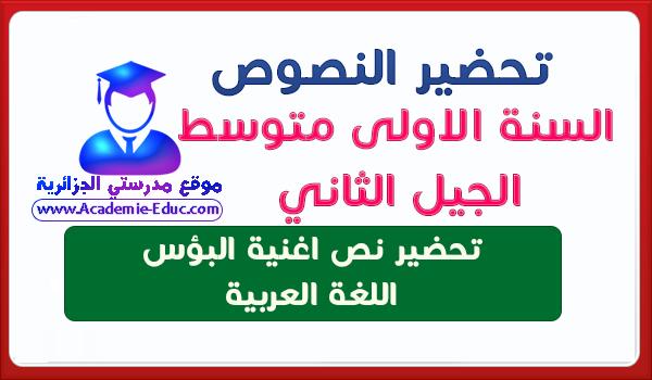 تحضير نص اغنية البؤس اللغة العربية للسنة أولى متوسط الجيل الثاني