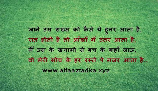 Shero Shayari Love