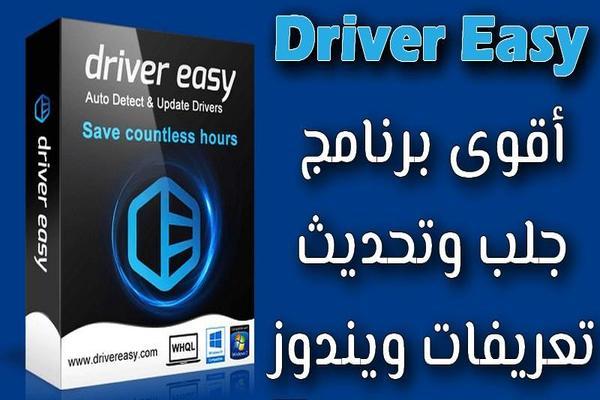 برنامج Driver Easy لجلب وتحديث التعريفات لنظام Windows