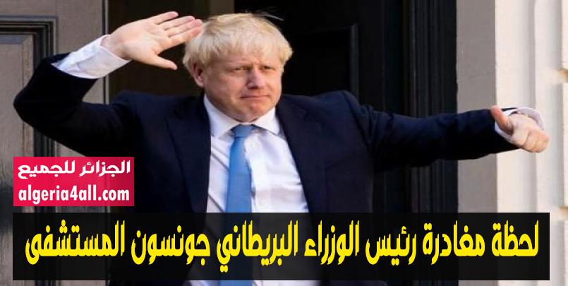 لحظة مغادرة رئيس الوزراء البريطاني جونسون المستشفى,BorisJohnson,رئيس الوزراء بوريس جونسون,