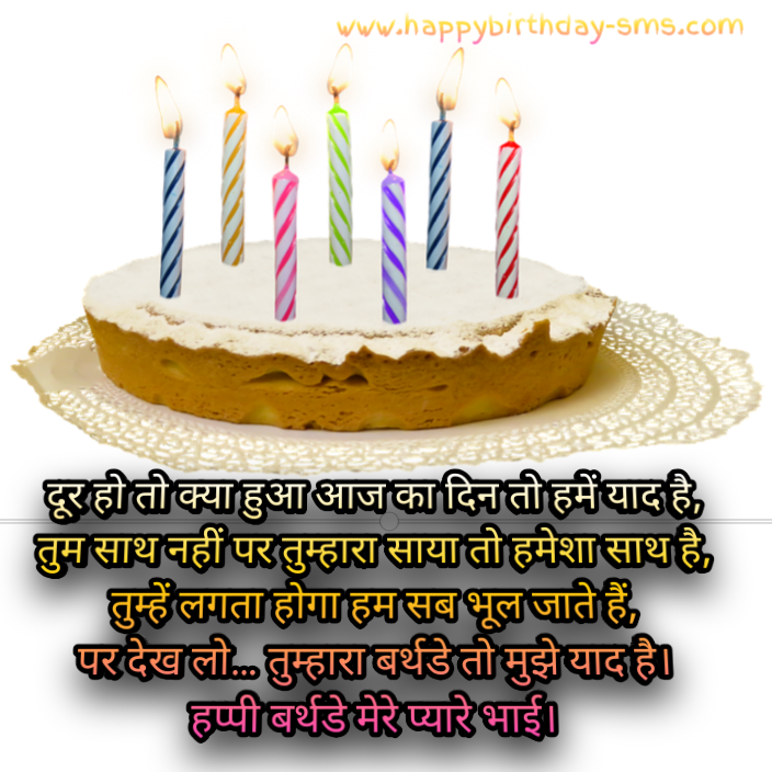 Happy Birthday Wishes For Brother IN HINDI