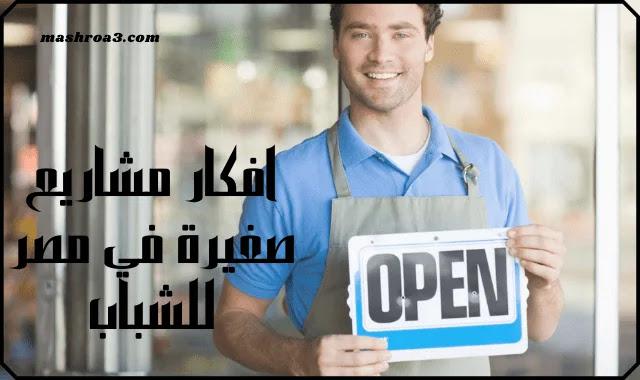 افكار مشاريع صغيرة في مصر للشباب - افكار مشاريع صغبرة في مصر