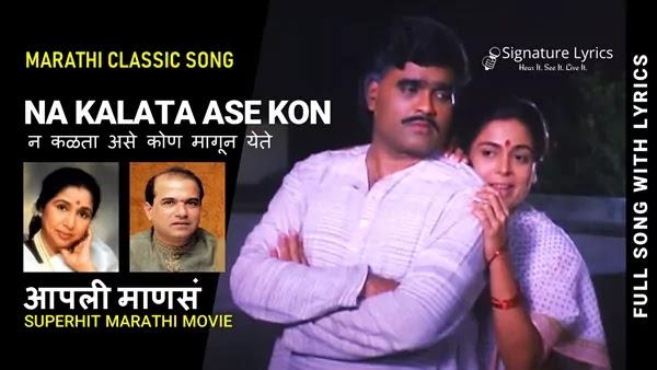 Na Kalata Ase Kon Lyrics - Aapli Mansa - Sung By Asha Bhosle, Suresh Wadkar