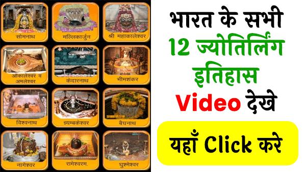 भारत के सभी 12 ज्योतिर्लिंग का history video देखे
