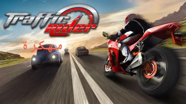تحميل لعبة ترافيك رايدر traffic rider مهكرة للاندرويد - خبير تك