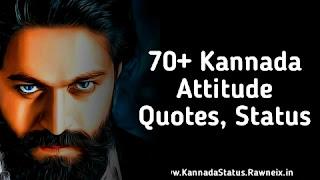 Kannada Attitude Quotes, Status