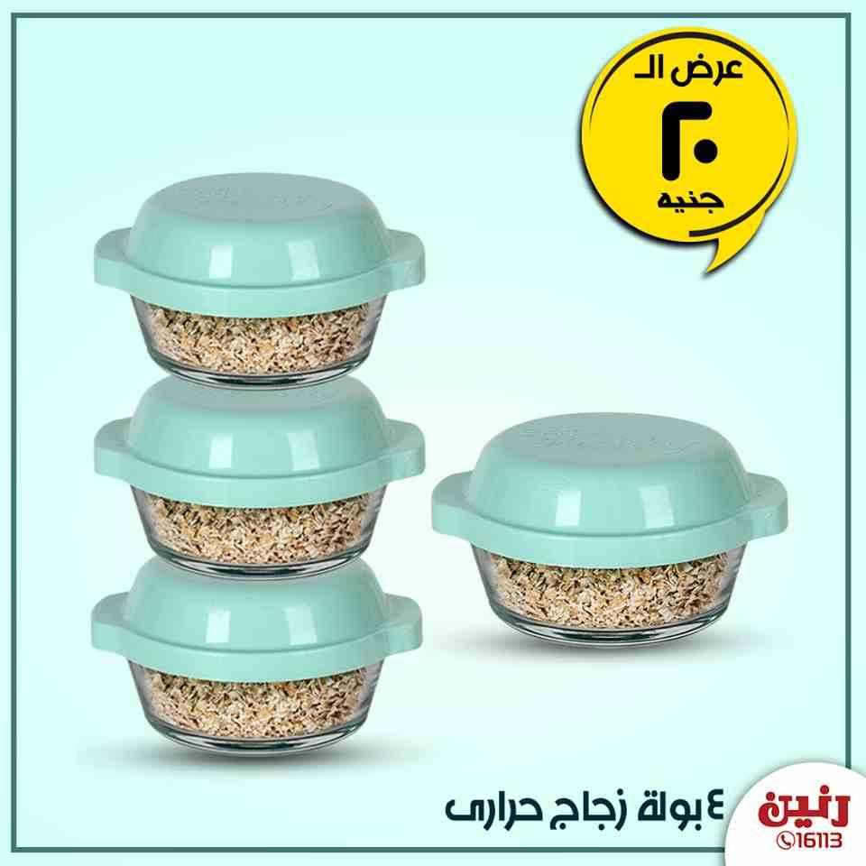 عروض رنين الجمعة و السبت 11 و 12 اكتوبر 2019 مهرجان 20 جنيه