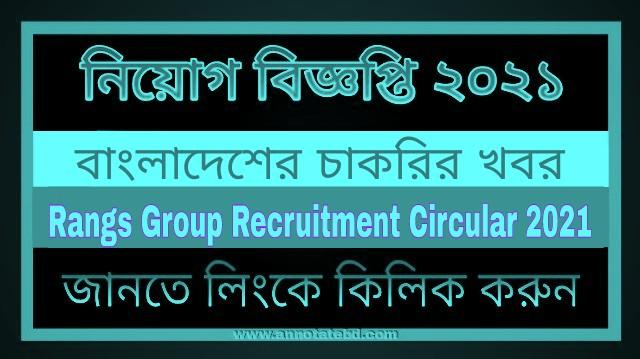 Rangs Group Recruitment Circular 2021