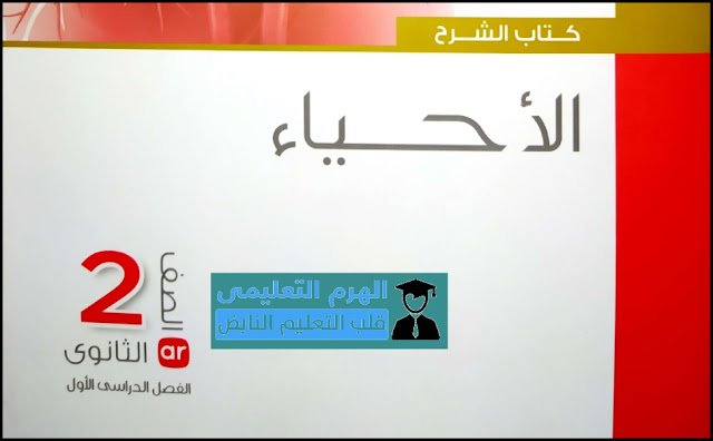 كتاب الامتحان للصف الثانى الثانوى أحياء 2022 pdf