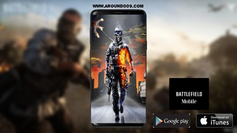 تحميل لعبة باتلفيلد موبايل Battlefield mobile للهواتف  تحميل لعبة باتل فيلد 5 للاندرويد تحميل لعبة باتل فيلد للاندرويد تحميل لعبة Battlefield V للاندرويد تحميل لعبة Battlefield 1 للاندرويد Battlefield Mobile APK تحميل لعبة باتل فيلد 4 للاندرويد battlefield 5 android apk + data download تحميل لعبة باتل فيلد 3 للاندرويد