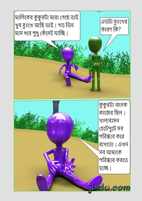 The dog Bengali joke