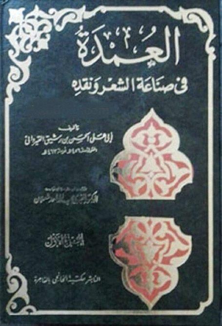 كتاب العمدة لابن رشيق القيرواني pdf